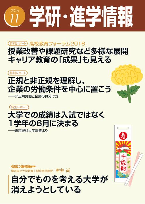 学研・進学情報 2016年11月号拡大写真