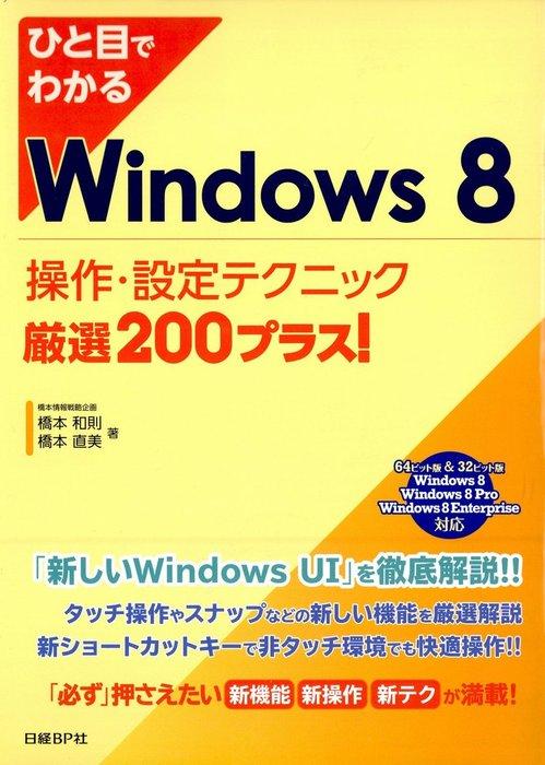 ひと目でわかるWindows 8 操作・設定テクニック厳選200プラス!拡大写真