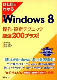 ひと目でわかるWindows 8 操作・設定テクニック厳選200プラス!-電子書籍