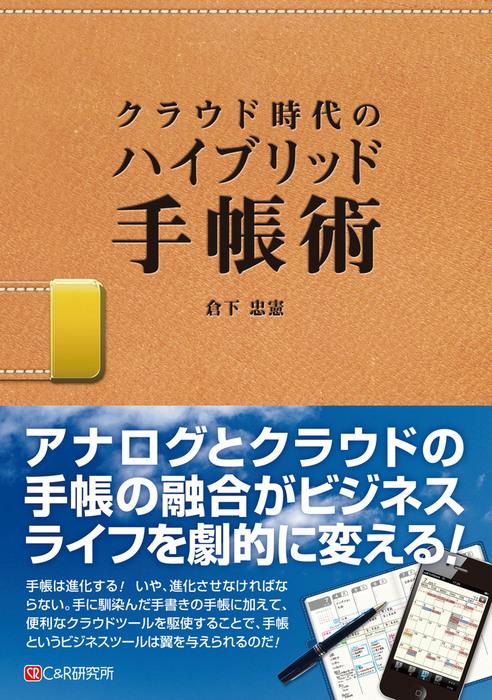 クラウド時代のハイブリッド手帳術-電子書籍-拡大画像