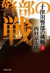 十津川警部の挑戦(下)-電子書籍