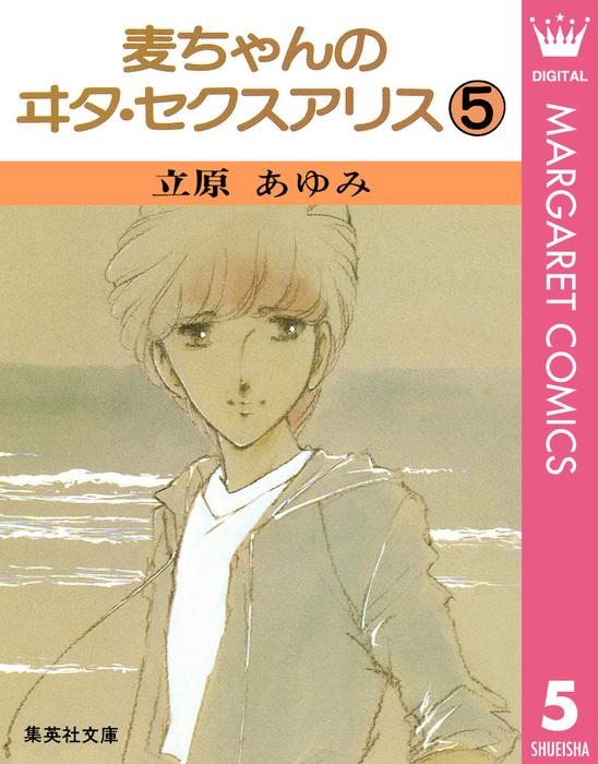 麦ちゃんのヰタ・セクスアリス 5-電子書籍-拡大画像