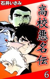 高校悪名伝 (6)-電子書籍