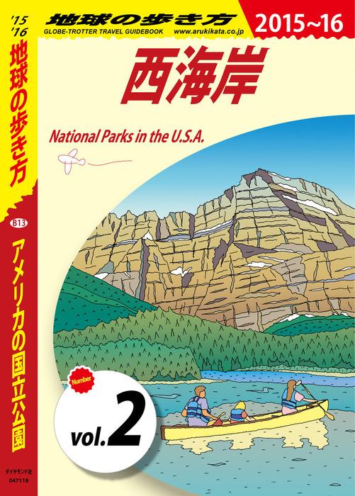 地球の歩き方 B13 アメリカの国立公園 2015-2016 【分冊】 2 西海岸拡大写真