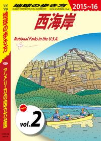 地球の歩き方 B13 アメリカの国立公園 2015-2016 【分冊】 2 西海岸-電子書籍