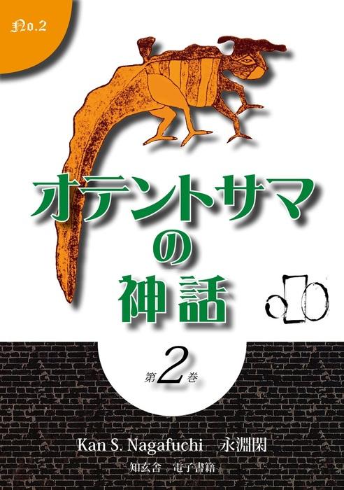 オテントサマの神話 第2巻拡大写真