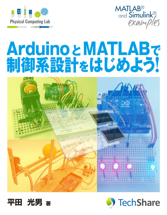 ArduinoとMATLABで制御系設計をはじめよう!-電子書籍-拡大画像