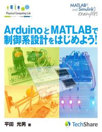 ArduinoとMATLABで制御系設計をはじめよう!