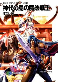 魔法戦士リウイ ファーラムの剣5 神代の島の魔法戦士