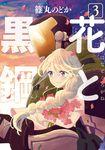 花と黒鋼(3)-電子書籍