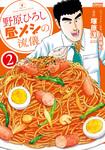 野原ひろし 昼メシの流儀 / 2-電子書籍
