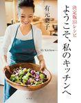 決定版253レシピ ようこそ、私のキッチンへ-電子書籍