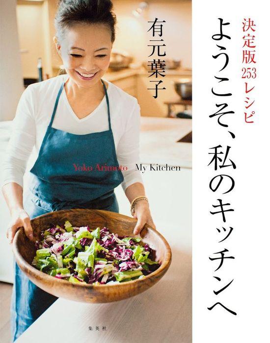 決定版253レシピ ようこそ、私のキッチンへ拡大写真