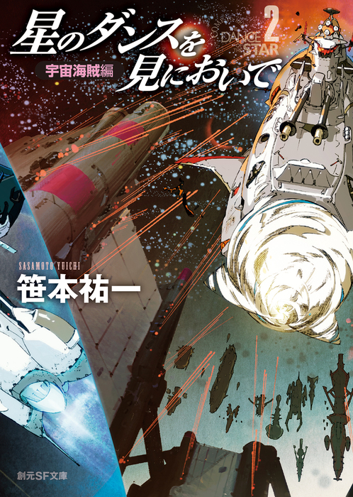 星のダンスを見においで 宇宙海賊編-電子書籍-拡大画像