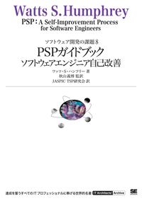 PSPガイドブック ソフトウェアエンジニア自己改善-電子書籍