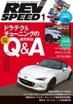 REV SPEED 2016年1月号-電子書籍