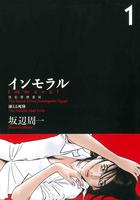 「インモラル(芳文社コミックス)」シリーズ
