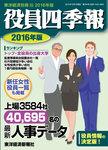 役員四季報 2016年版-電子書籍