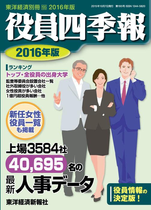 役員四季報 2016年版拡大写真