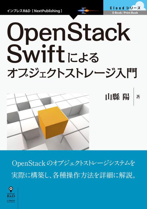 OpenStack Swiftによるオブジェクトストレージ入門-電子書籍-拡大画像