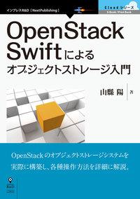 OpenStack Swiftによるオブジェクトストレージ入門