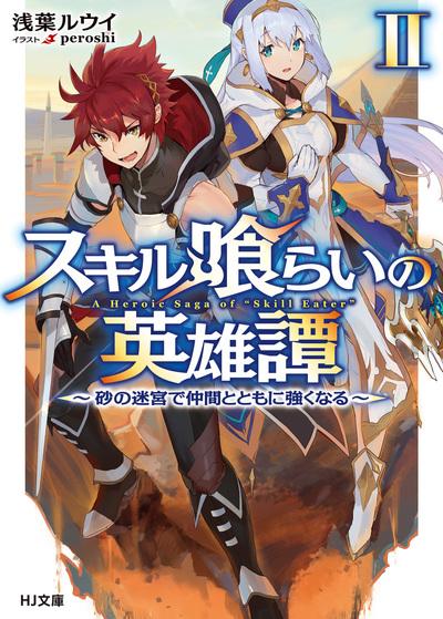 スキル喰らいの英雄譚II~砂の迷宮で仲間とともに強くなる~-電子書籍