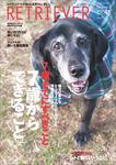 RETRIEVER(レトリーバー) 2015年4月号 Vol.79-電子書籍