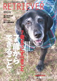 RETRIEVER(レトリーバー) 2015年4月号 Vol.79