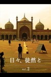 日々、徒然と vol.2-電子書籍