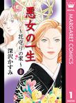悪女の一生~花守りの家(はなもりのいえ)~ 1-電子書籍