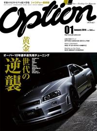 オプション 2014年1月号-電子書籍
