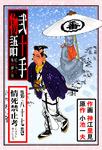 弐十手物語87 情死禁止考-電子書籍