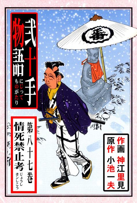 弐十手物語(87)-電子書籍-拡大画像