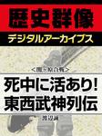 <関ヶ原合戦>死中に活あり! 東西武神列伝-電子書籍