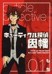 キューティクル探偵因幡 1巻-電子書籍