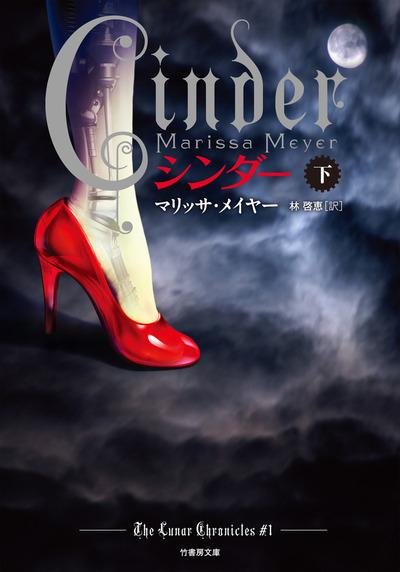 Cinder シンダー 下-電子書籍