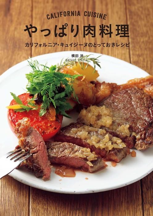やっぱり肉料理拡大写真