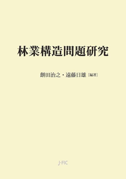 林業構造問題研究-電子書籍-拡大画像