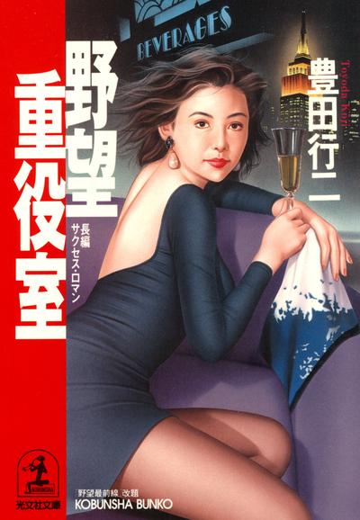 野望重役室-電子書籍