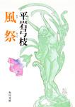 風祭-電子書籍