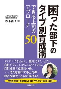困った部下のタイプ別育成術 できる上司のアプローチ50-電子書籍