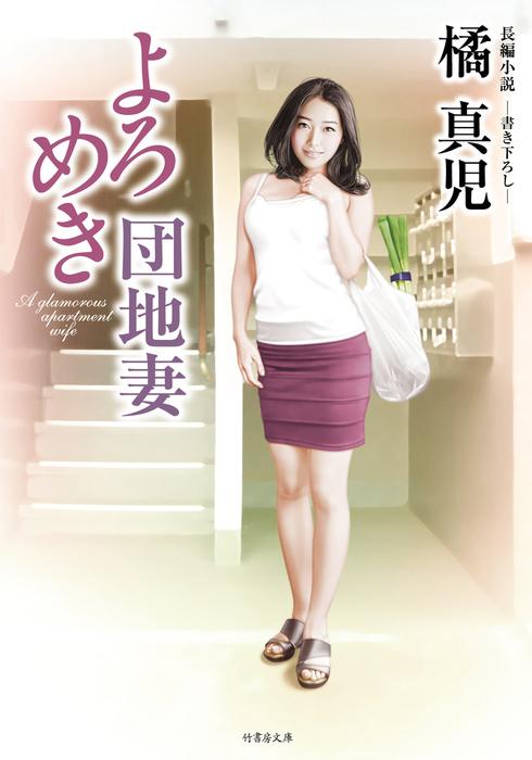 よろめき団地妻-電子書籍-拡大画像