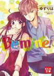 Be mine!-電子書籍