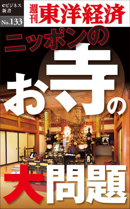 ニッポンのお寺の大問題―週刊東洋経済eビジネス新書No.133拡大写真
