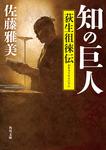 知の巨人 荻生徂徠伝-電子書籍