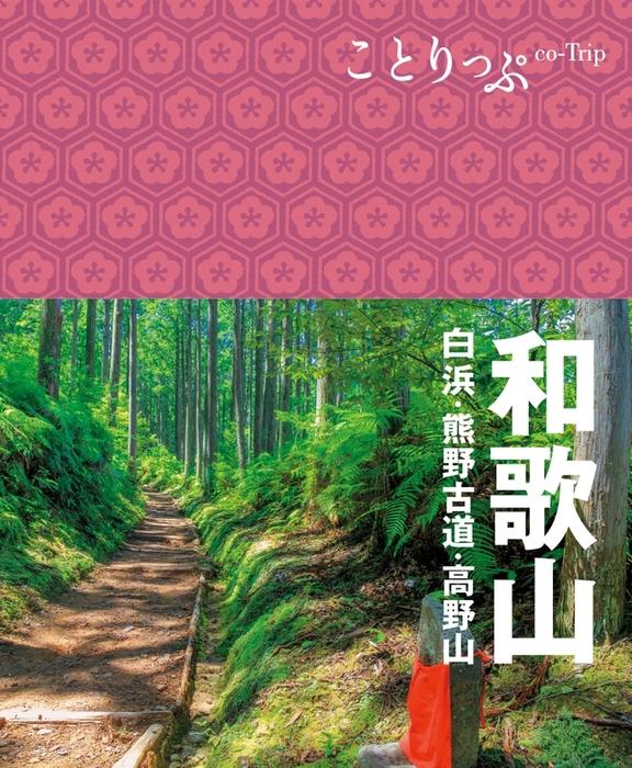 ことりっぷ 和歌山 白浜・熊野古道・高野山-電子書籍-拡大画像