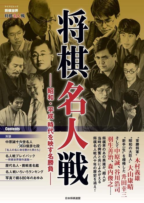 将棋世界ムック 将棋名人戦 昭和・平成 時代を映す名勝負-電子書籍-拡大画像