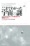 ここまでわかった宇宙の謎 ピタゴラスからヒッグス粒子までの物理学ツアー-電子書籍