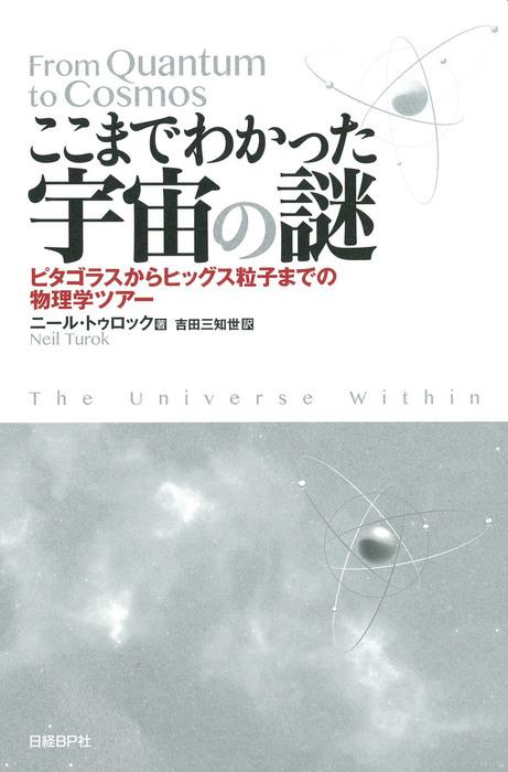 ここまでわかった宇宙の謎 ピタゴラスからヒッグス粒子までの物理学ツアー拡大写真