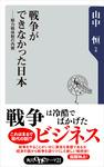 戦争ができなかった日本――総力戦体制の内側-電子書籍